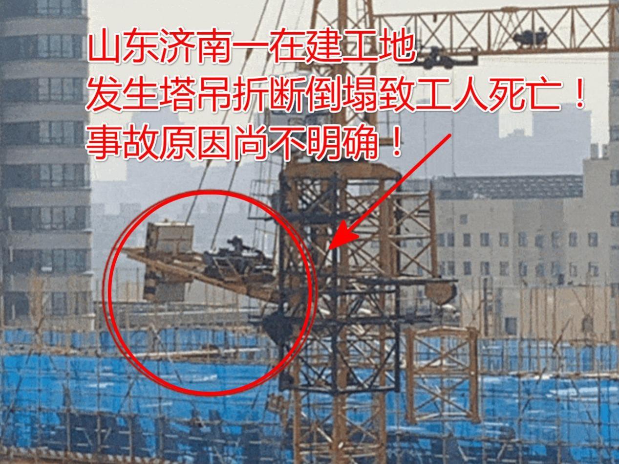 又一起塔吊倒塌事故!11月7日山东济南一在建工地塔吊发生折断倒塌致1人死亡!