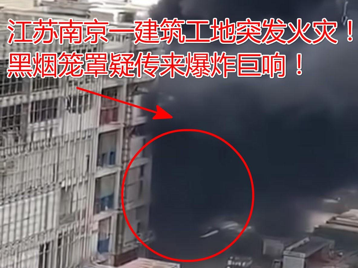突发!11月4日江苏南京一工地起火爆发巨响,情况危急!