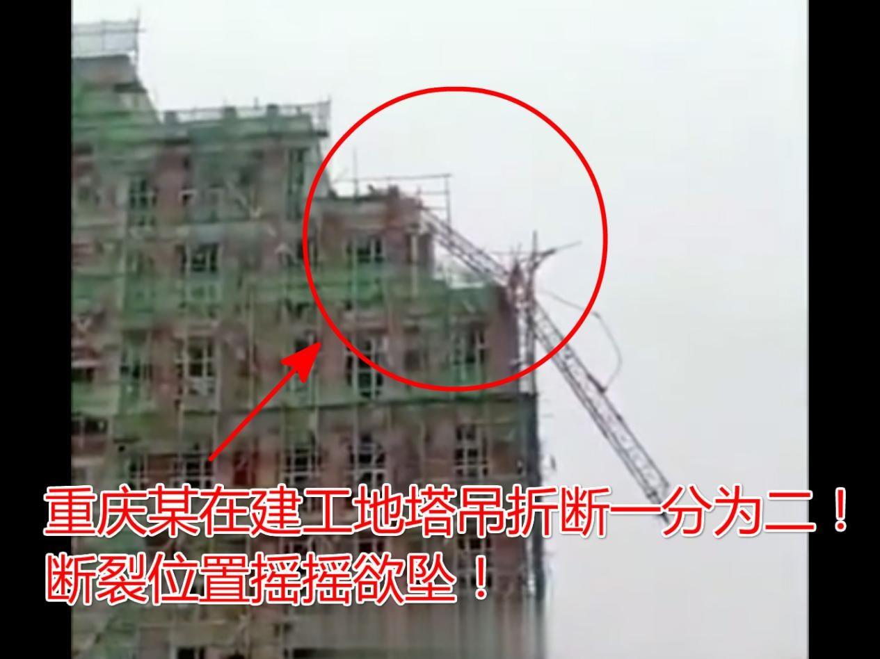 11月3重庆一在建工地塔吊发生折断倒塌!智能化安全监测有用吗?