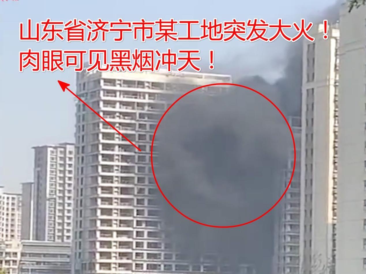 11月2日山东济宁一扩建施工工地突发大火!如何用科技保障安全?
