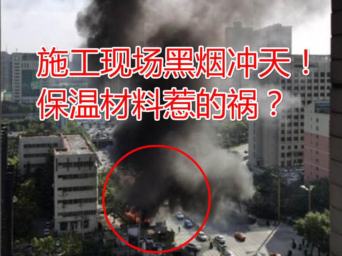 昨日西安北郊一施工现场突发大火,浓烟滚滚!工地事故如何预警?