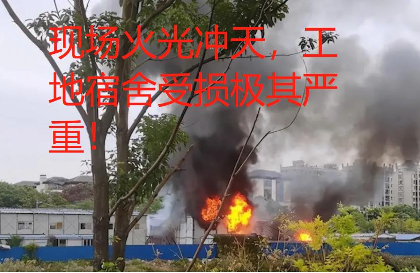 28日上午上海杨浦区一工地宿舍发生火灾事故,火势凶猛火光窜天!