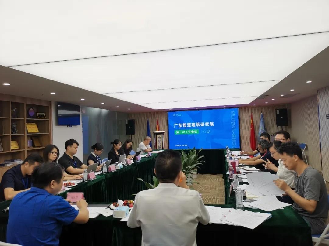 集智聚力献良策,广东智慧建筑研究院第一次工作会议圆满召开!