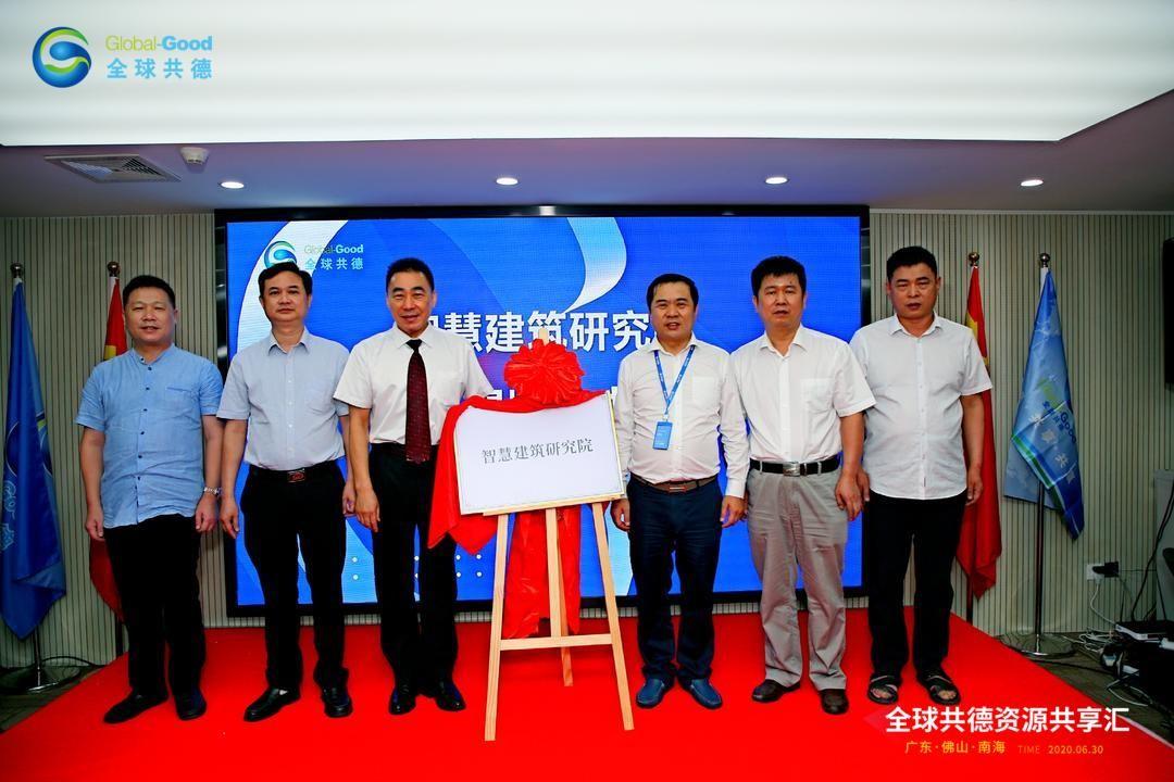 """迈向""""产学研用"""" 发展的新高度  广东省内首家智慧建筑研究院正式挂牌成立"""