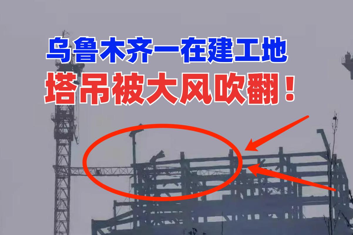 惊险!3月21日新疆乌鲁木齐一在建工地塔吊被强达12级大风吹翻!
