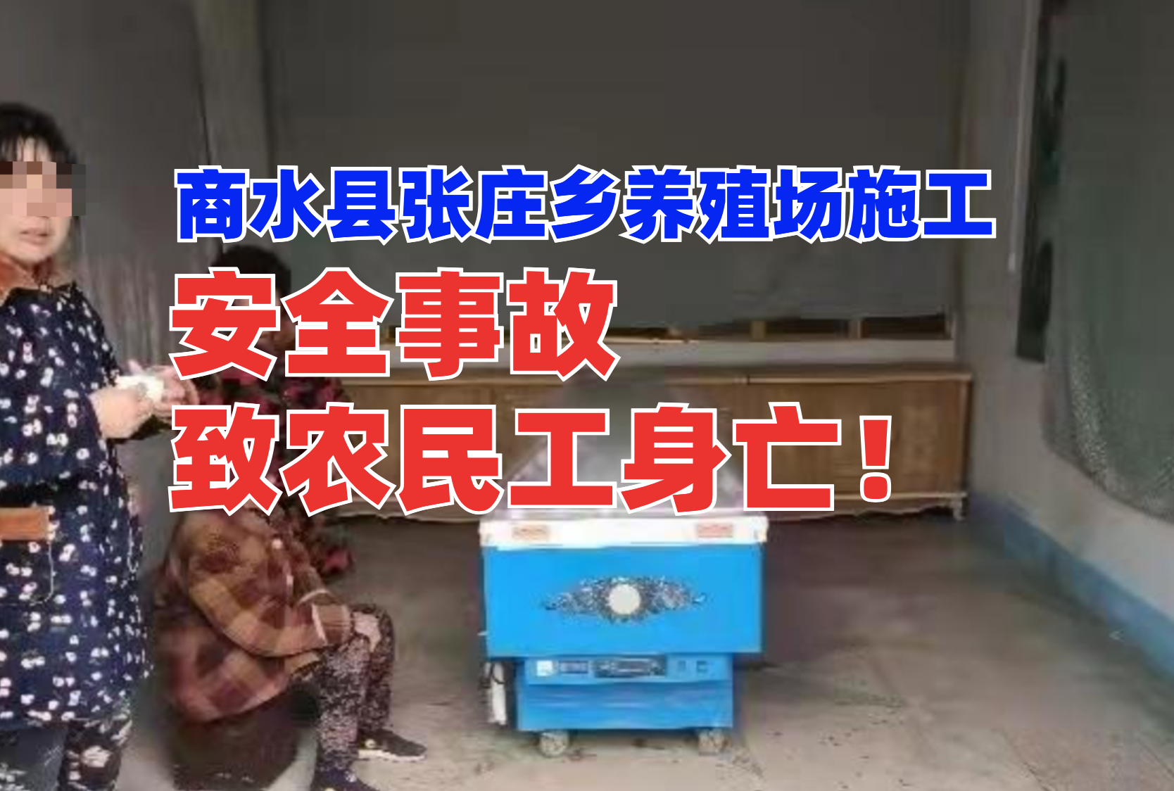 惨!商水县张庄乡一养殖场施工中突发安全事故致一农民工身亡!
