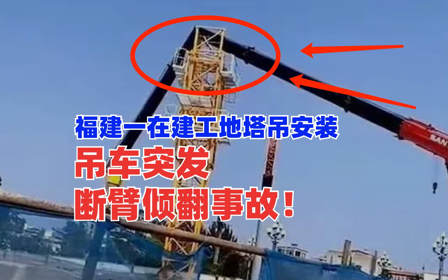 """突发!福建一在建工地塔吊安装作业时吊车发生""""断臂""""倾翻事故!"""