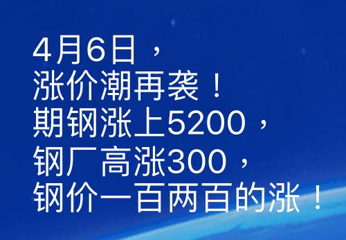4月6日,涨价潮再袭!期钢涨上5200,钢厂高涨300,钢价一百两百的涨!