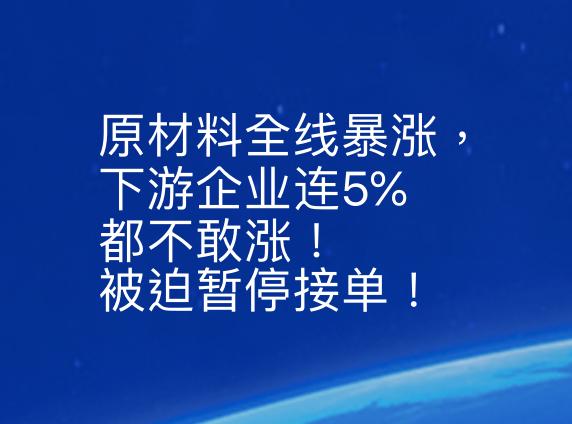 4月8日,原材料全线暴涨,下游企业连5%都不敢涨!被迫暂停接单!