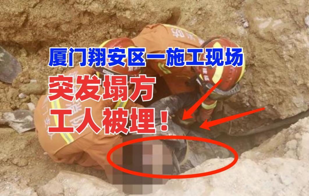 惊险!厦门翔安区一施工现场突发塌方致工人被埋压无法动弹!
