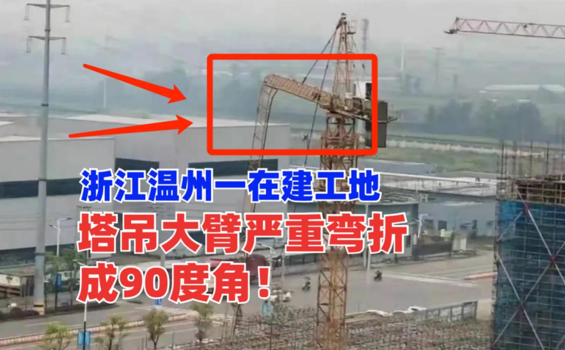 折断成90度!4月12日浙江温州一在建工地发生塔吊大臂折断事故!