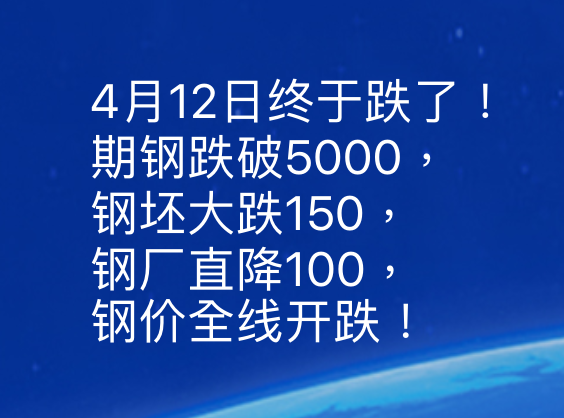 4月12日终于跌了!期钢跌破5000,钢坯大跌150,钢厂直降100,钢价全线开跌!