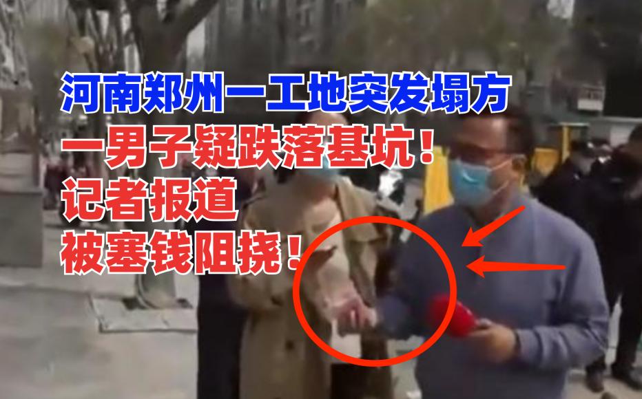 记者被塞钱打发?河南郑州一工地塌方致男子跌入基坑生死不明!