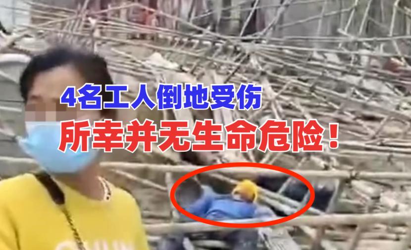 突发!4月12日广西贺州市一工地施工脚手架全倒塌致4人受伤!