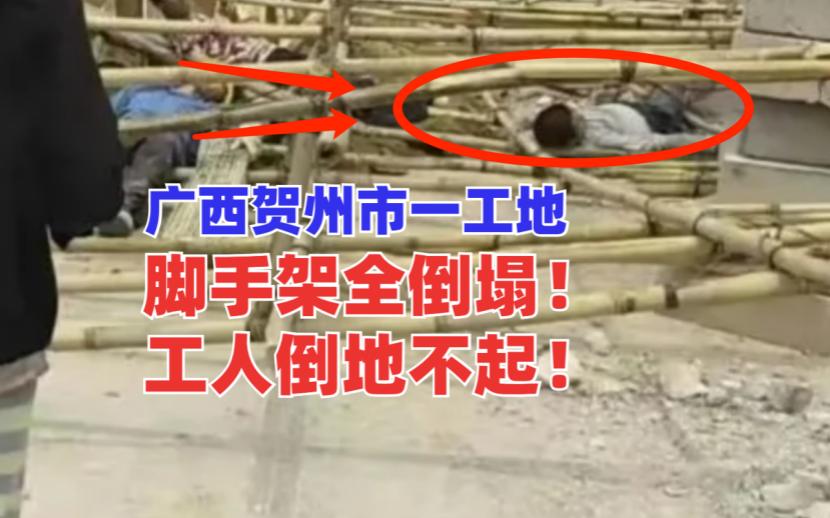 质量问题引悲剧?4月12广西贺州一工地脚手架全倒塌致4人受伤!