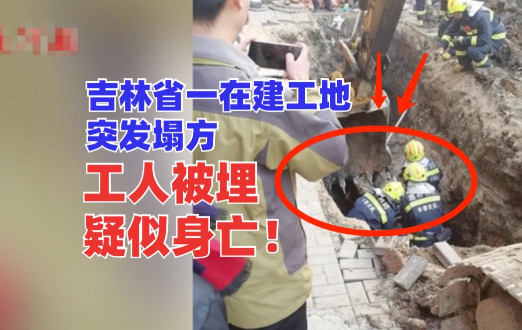 工人被埋疑似身亡!吉林省德惠市一在建工地突发塌方情况危急!
