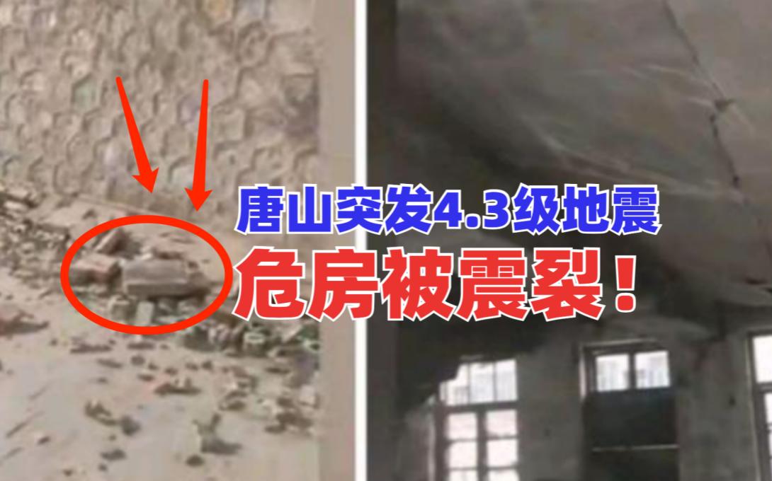 震源深度9千米!唐山滦州突发4.3级地震危房被震裂!