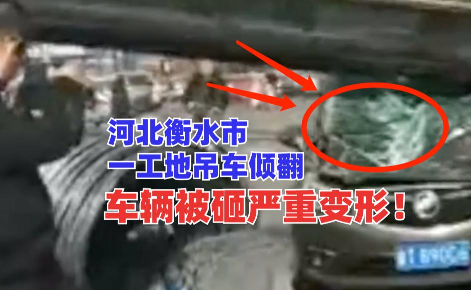 突发!河北衡水市一施工现场吊车倾翻砸向2辆轿车一片狼藉!