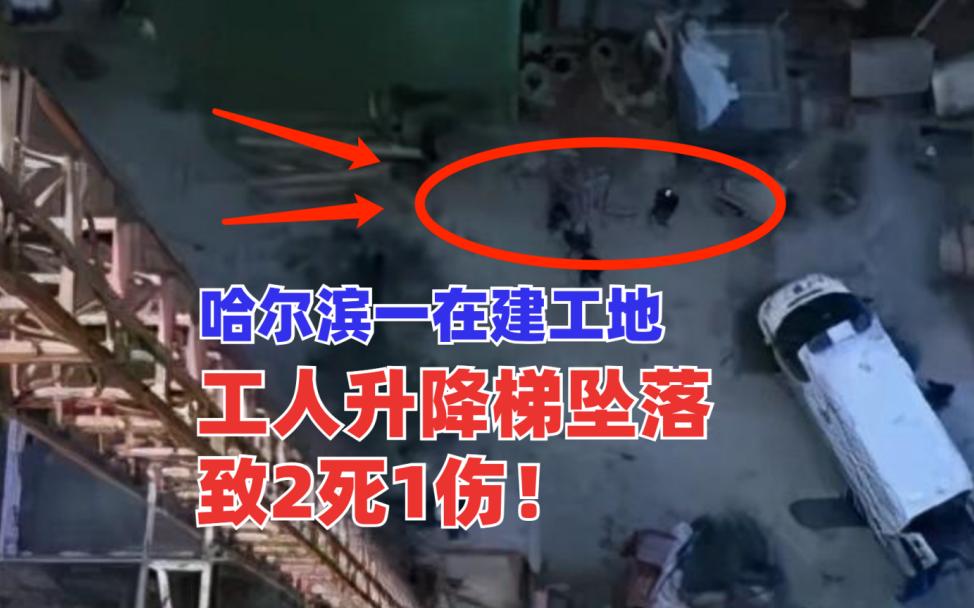悲剧!4月20日哈尔滨一在建工地工人坠落砸中同僚致2死1伤!