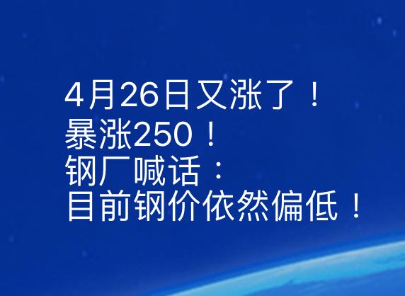 4月26日:又涨了!暴涨250!钢厂喊话:目前钢价依然偏低!