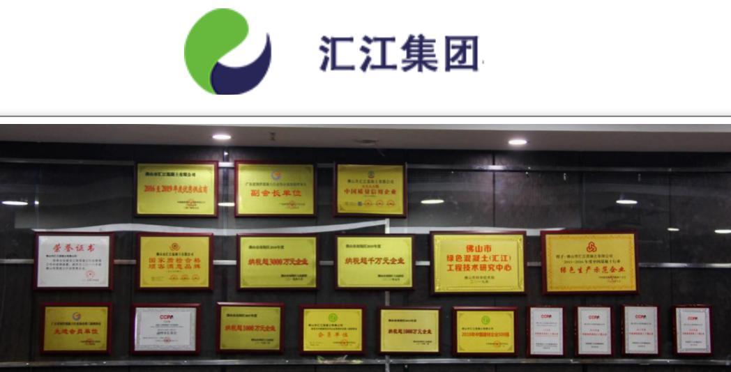 全球共德私董会走进中国预拌混凝土十强企业!集聚优质产业资源,打造强大集采联盟!