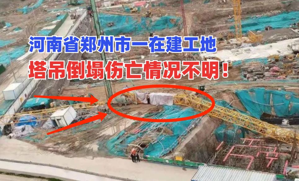 伤亡不明!5月16日河南郑州一在建工地塔吊突发倒塌一片狼藉!