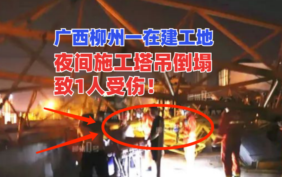 从高处摔下!5月16广西柳州一在建工地塔吊深夜倒塌致工人受伤!