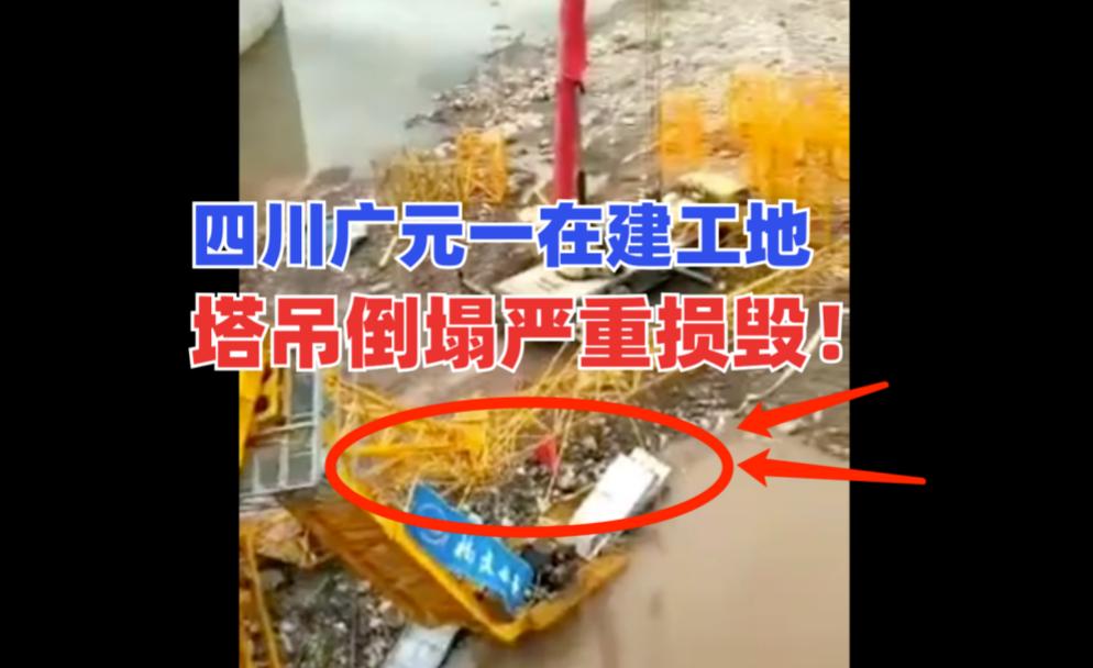 损毁严重!四川广元一在建工地塔吊发生倒塌事故,安全如何保障?
