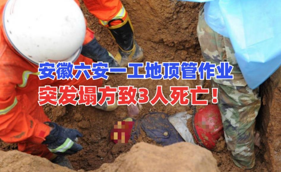 3人丧生!5月22日安徽省六安市一工地进行顶管作业时突发塌方!