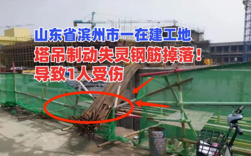 钢筋从天而降!山东省滨州市一在建工地塔吊刹车失灵致工人受伤!