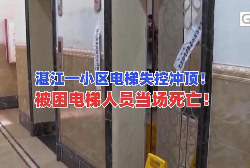 活活撞死!湛江一小区电梯失控从1层直冲30层致被困人员死亡!