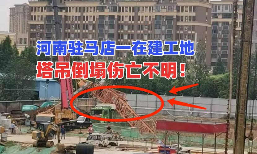 面目全非!5月25日河南驻马店一在建工地塔吊突发倒塌现场混乱!