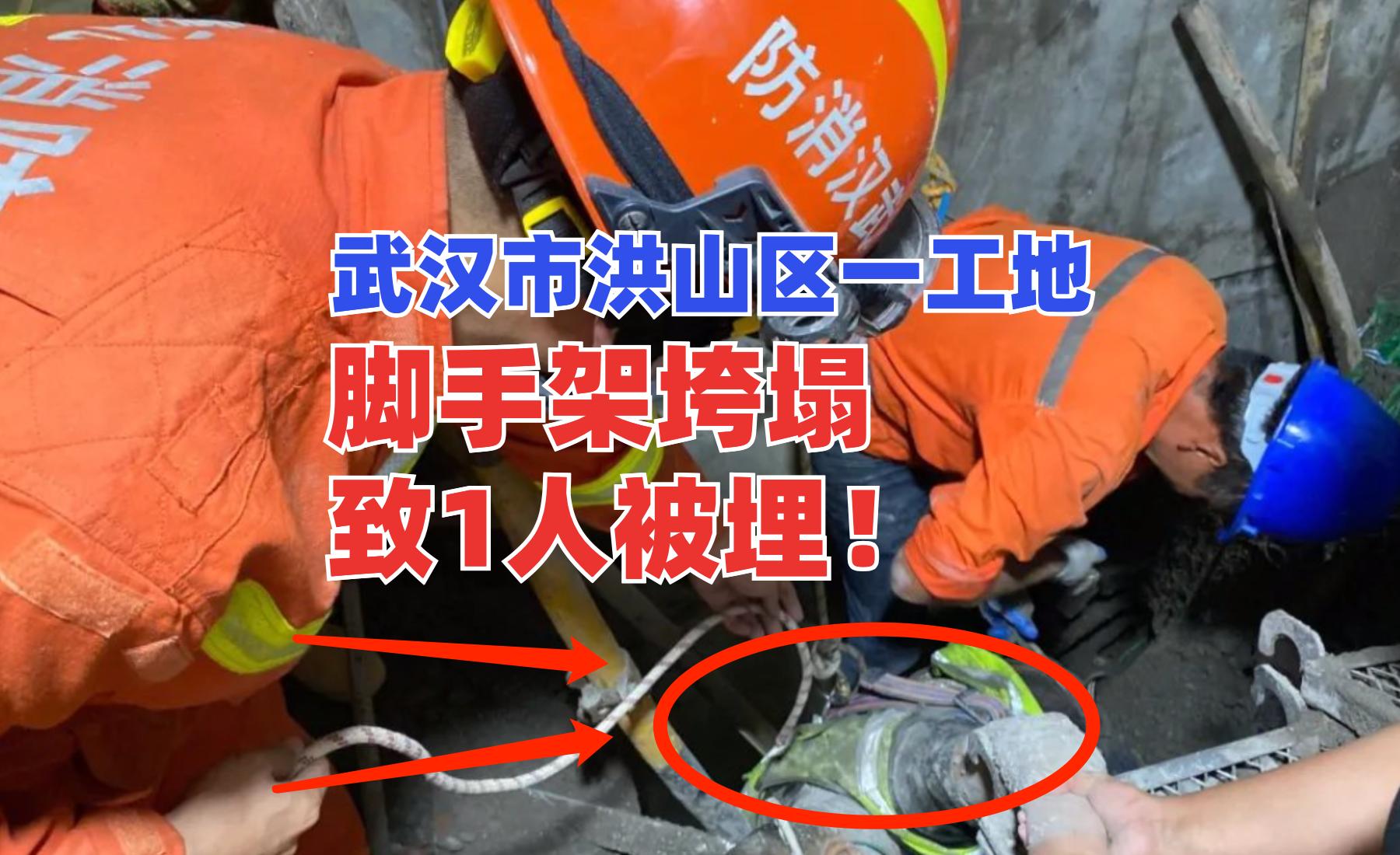 1人被埋!5月30武汉市洪山区一在建工地脚手架突发垮塌一片混乱