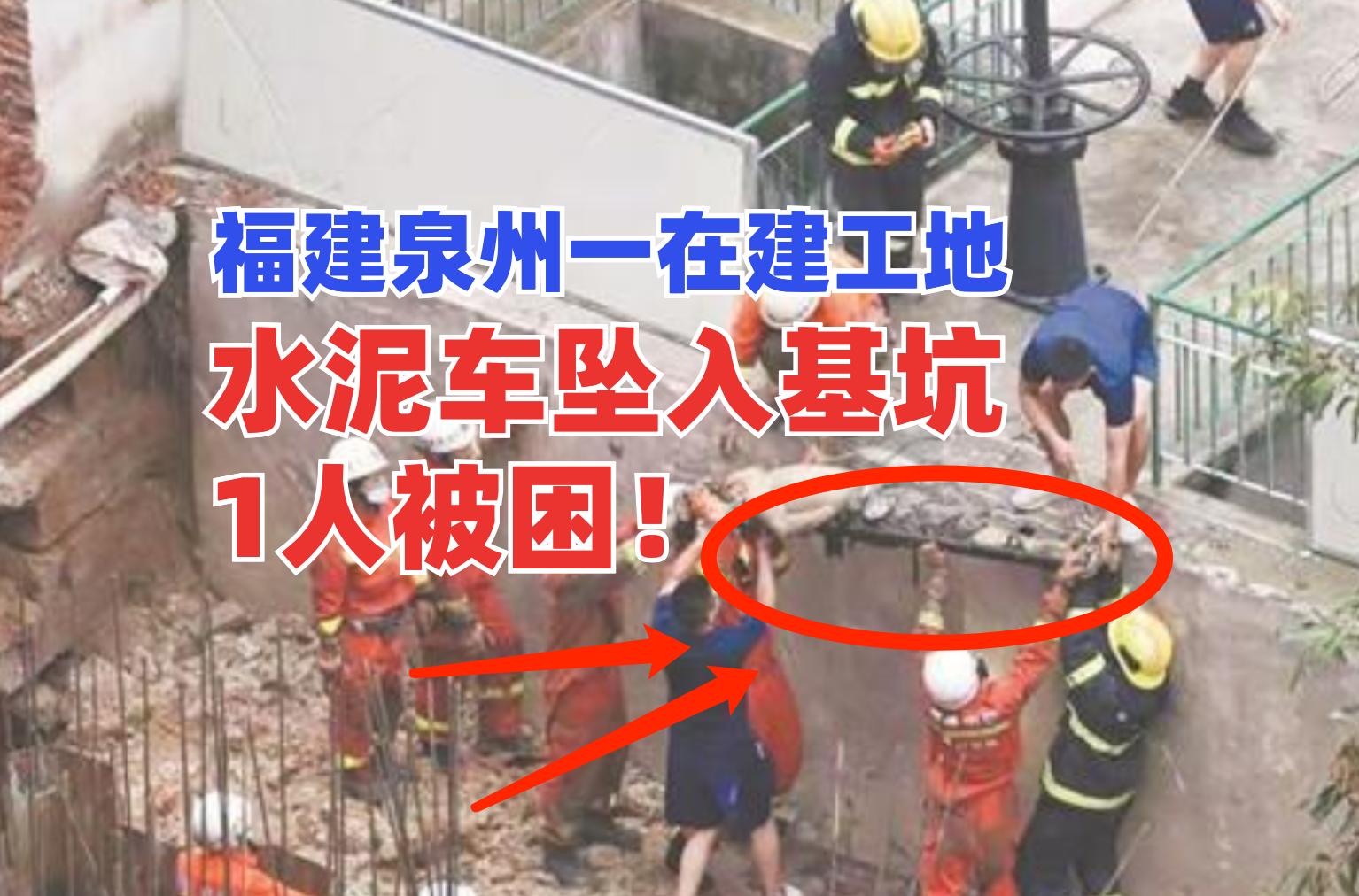 塌了!6月1日福建省泉州市一在建工地水泥车坠入基坑致工人被困