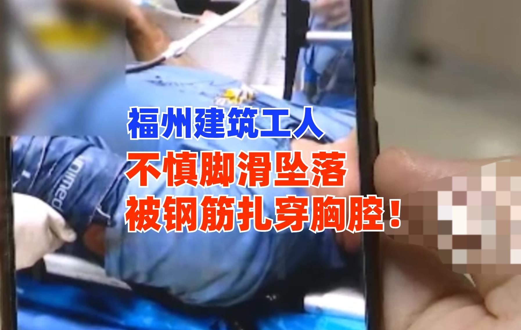 突发!7月又一起工地事故!建筑工人坠落被钢筋扎穿胸腹险丧命!