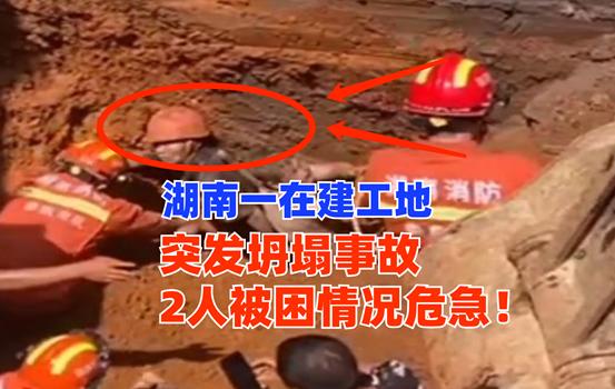 双脚卡死!7月26日湖南省涟源市一在建工地突发坍塌两人被困!