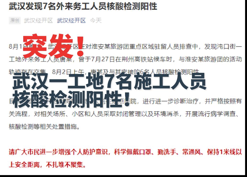 突发!武汉一工地发现7名新冠阳性患者!7名工人核酸阳性!