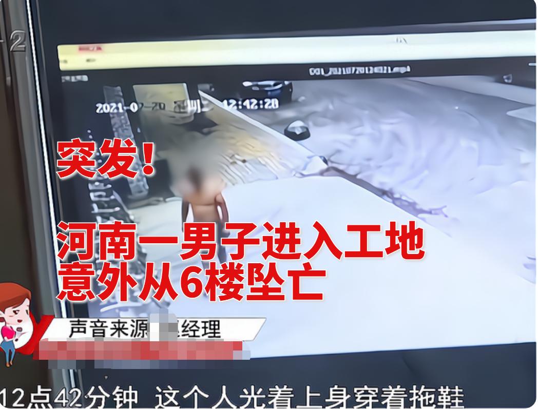 突发意外!河南一男子进入工地并意外坠亡,造成工地损失严重