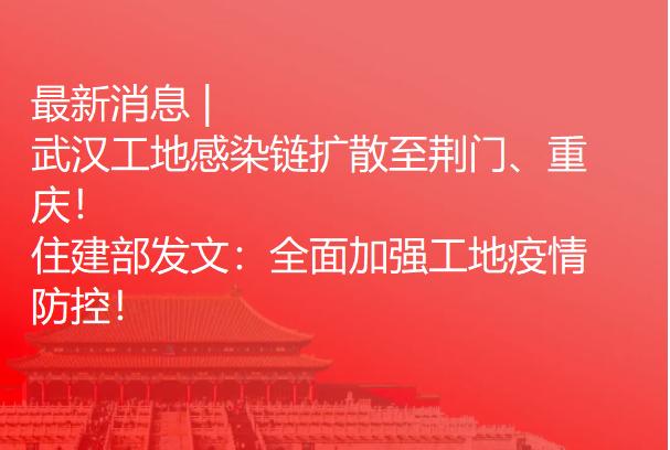 最新消息   武汉工地感染链扩散至荆门、重庆!住建部发文:全面加强工地疫情防控!